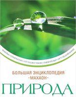 Природа. Большая энциклопедия
