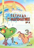Тетрадь по математике № 2. Тетрадь-раскраска для детей дошкольного возраста