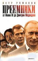 Преемники. От Ивана III до Дмитрия Медведева