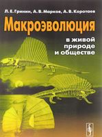 Макроэволюция в живой природе и обществе