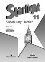 Английский язык. 11 класс. Лексический практикум