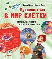Путешествие в мир клетки. Маленькие герои и враги организма