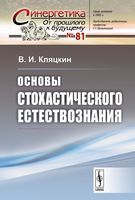Основы стохастического естествознания (м)