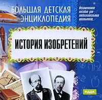 Большая детская энциклопедия. История изобретений