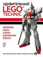 Удивительный LEGO Technic. Автомобили, роботы и другие замечательные проекты!
