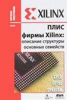 ПЛИС фирмы Xilinx: описание структуры основных семейств