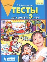Тесты для детей 5 лет