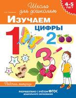 Изучаем цифры. Рабочая тетрадь для детей 4-5 лет