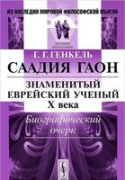 Саадия Гаон. Знаменитый еврейский ученый X века. Биографический очерк