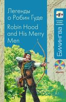 Легенды о Робин Гуде (+ CD)