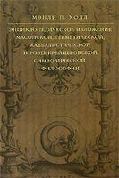 Энциклопедическое изложение масонской, герметической, каббалистической и розенкрейцеровской символических философий