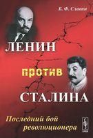Ленин против Сталина. Последний бой революционера