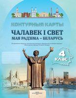 Чалавек і свет. Мая Радзіма - Беларусь. 4 клас. Контурныя карты