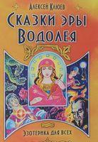 Сказки эры Водолея