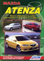 Mazda Atenza 2002-2007 гг. Пособие по ремонту и эксплуатации