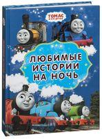 Томас и его друзья. Любимые истории на ночь