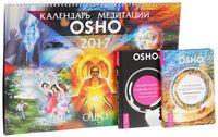Календарь медитаций Ошо. Медитация, любовь и секс. Сознание и медитация (комплект из 2-х книг + календарь)