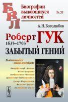 Роберт Гук. 1635-1703. Забытый гений