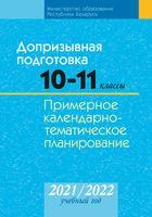 Медицинская подготовка. 10-11 классы. Примерное календарно-тематическое планирование. 2021/2022 учебный год
