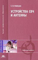 Устройство СВЧ и антенны