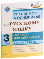 Готовимся к олимпиаде по русскому языку. 3 класс. Тетрадь для победителя. В 2-х частях. Часть 1