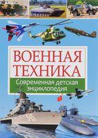 Военная техника. Современная детская энциклопедия