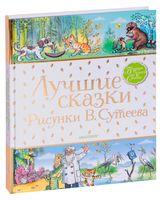 Лучшие сказки. Рисунки В. Сутеева