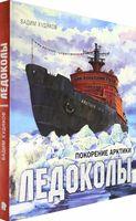 Ледоколы. Покорение Арктики