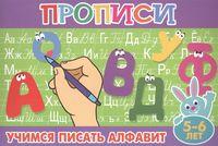 Учимся писать алфавит. 5-6 лет