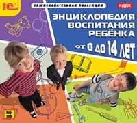 1С:Познавательная коллекция. Энциклопедия воспитания ребенка от 0 до 14 лет