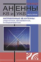 Антенны КВ и УКВ. Часть 5. Направленные КВ антенны. Укороченные, фазированные, многодиапазонные (В 6 частях)