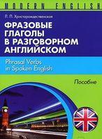 Фразовые глаголы в разговорном английском