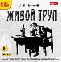 Л.Н. Толстой. Живой труп