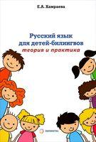 Русский язык для детей-билингов. Теория и практика