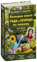 Большая книга сада и огорода по-новому