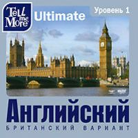 Tell Me More Ultimate. Английский. Британский вариант. Уровень 1