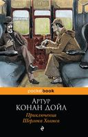 Приключения Шерлока Холмса (м)