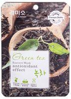 """Тканевая маска для лица """"С экстрактом зелёного чая"""" (23 г)"""