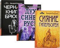 Гиперборея (комплект из 3-х книг)