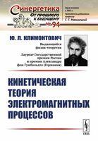 Кинетическая теория электромагнитных процессов
