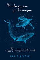 Наблюдая за китами. Прошлое, настоящее и будущее загадочных гигантов (м)