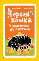 Черная кошка в оранжевых листьях