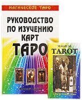 Руководство по изучению карт Таро. Магическое Таро (+ колода карт)