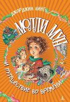 Молли Мун и путешествие во времени