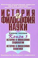 История и философия науки. История и философия социологии. История и философия политики (В четырех книгах. Книга 3)