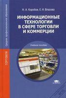Информационные технологии в сфере торговли и коммерции