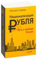 Национализация рубля - путь к свободе России (мягкая обложка)