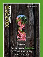 Что делать весной, чтобы ваш сад процветал