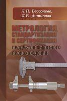 Метрология, стандартизация и сертификация продуктов животного происхождения