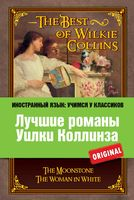 The best of Wilkie Collins